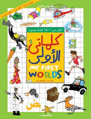 كتاب كلماتي الأولى عربي إنجليزي أميرة أبو المجد