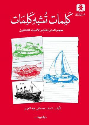 كتاب كلمات تشبه كلمات ناصف مصطفى عبد العزيز