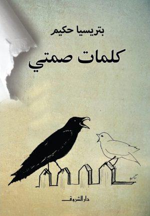 كتاب كلمات صمتي بتريسيا حكيم