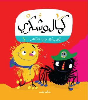 كتاب كمال وشكري وليد طاهر