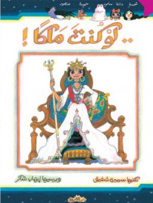 كتاب لو كنت ملكا سميرة شفيق
