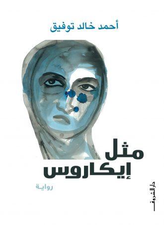 رواية مثل إيكاروس أحمد خالد توفيق