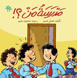 كتاب مدرسة من هديل غنيم