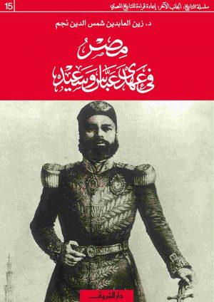 كتاب مصر في عهدي عباس وسعيد زين العابدين شمس الدين نجم