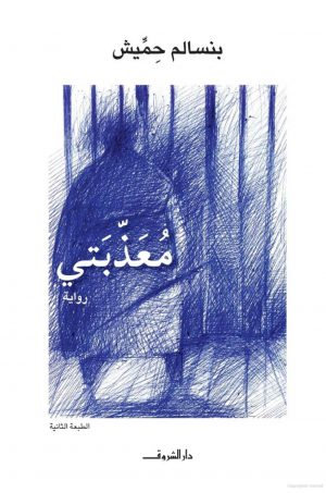 رواية معذبتي بنسالم حميش
