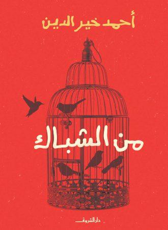 من الشباك أحمد خير الدين