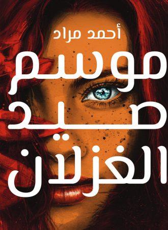 رواية موسم صيد الغزلان أحمد مراد