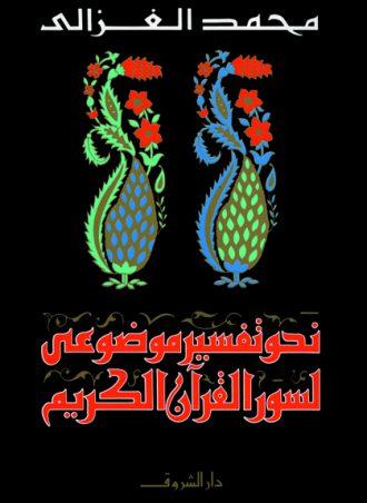 نحو تفسير موضوعي لسور القرآن الكريم - محمد الغزالي