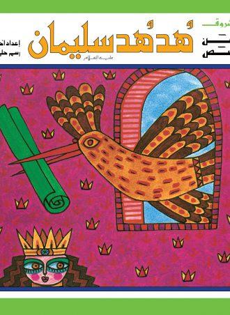 كتاب هدهد سليمان سلسلة أحسن القصص أحمد بهجت