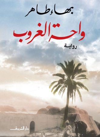رواية واحة الغروب بهاء طاهر