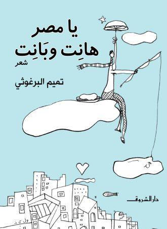 كتاب يا مصر هانت وبانت تميم البرغوثي