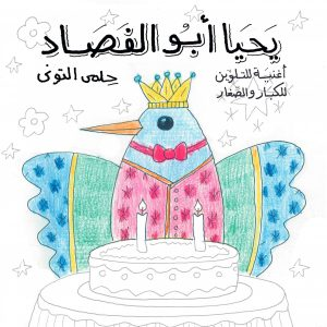 كتاب تلوين يحيا أبو الفصاد حلمي التوني