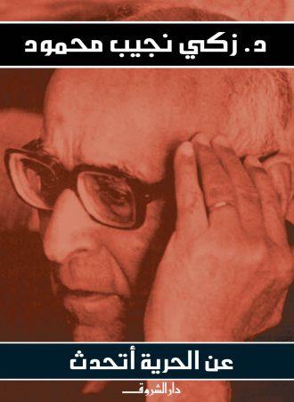 عن الحرية أتحدث - زكي نجيب محمود