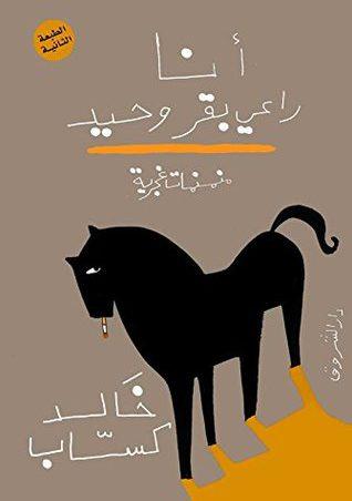 أنا راعي بقر وحيد - خالد كساب