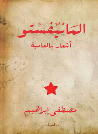 المانيفستو - مصطفى إبراهيم