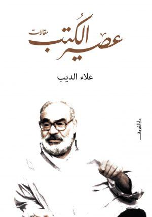 عصير الكتب - علاء الديب