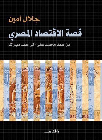 قصة الاقتصاد المصري - جلال أمين