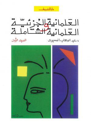 العلمانية الجزئية ج1 - عبد الوهاب المسيري
