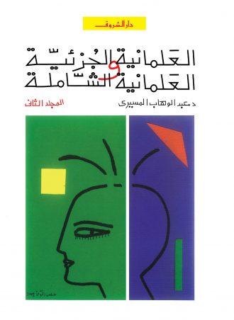العلمانية الجزئية ج2 - عبد الوهاب المسيري