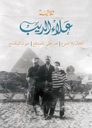 ثلاثية علاء الديب - علاء الديب