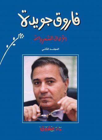 الأعمال الشعريةج2 - فاروق جويدة