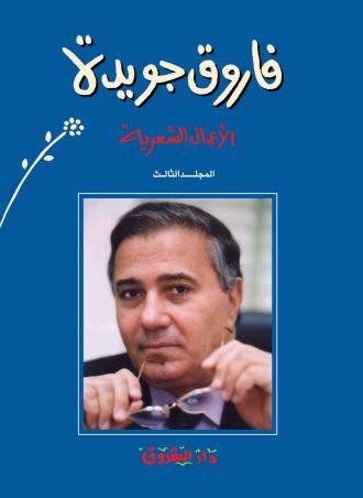 الأعمال الشعريةج3 - فاروق جويدة