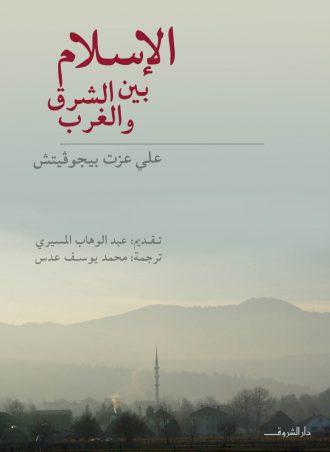 الإسلام بين الشرق والغرب - علي عزت بيجوفيتش