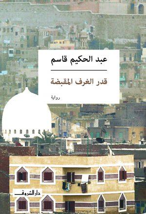 قدر الغرف المقبضة - عبد الحكيم قاسم