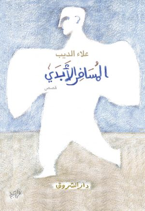 المسافر الأبدي - علاء الديب