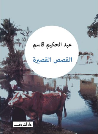 القصص القصيرة - عبد الحكيم قاسم