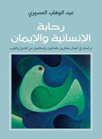 رحابة الإنسانية والإيمان - عبد الوهاب المسيري