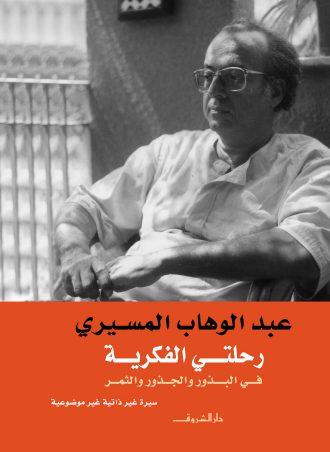 رحلتي الفكرية في البذور والجذور والثمر - عبد الوهاب المسيري