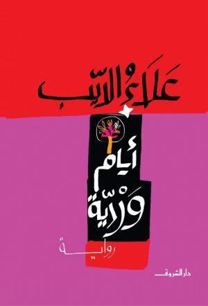 أيام وردية - علاء الديب