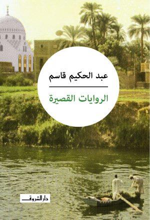 الروايات القصيرة - عبد الحكيم قاسم