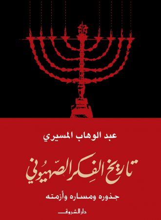 تاريخ الفكر الصهيوني - عبد الوهاب المسيري