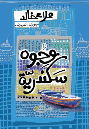 وجوه سكندرية - علاء خالد