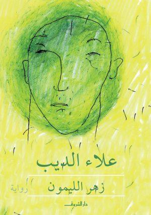 زهرة الليمون - علاء الديب