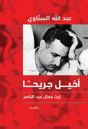 أخيل جريحًا: إرث جمال عبد الناصر - عبد الله السناوي