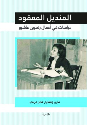 المنديل المعقود - فاتن مرسي