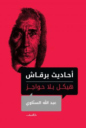 أحاديث برقاش: هيكل بلا حواجز - عبد الله السناوي