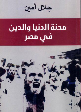 محنة الدنيا والدين في مصر - جلال أمين