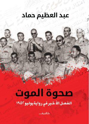 صحوة الموت - عبد العظيم حماد