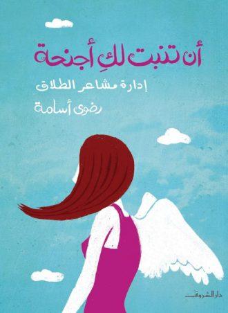 كتاب أن تنبت لك أجنحة إدارة مشاعر الطلاق رضوى أسامة