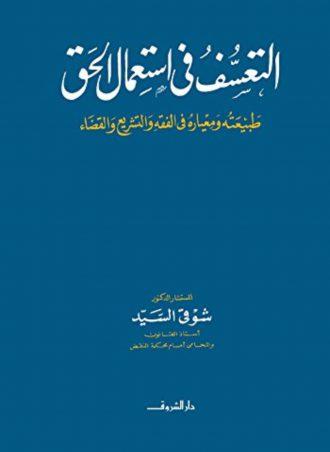 كتاب التعسف في استعمال الحق شوقي السيد