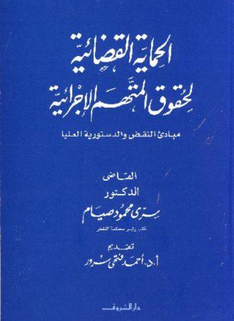 كتاب الحماية القضائية لحقوق المتهم الإجرائية سري محمود صيام