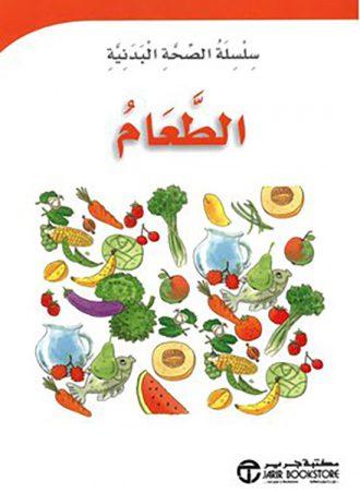 الطعام سلسلة الصحة البدنية مكتبة جرير