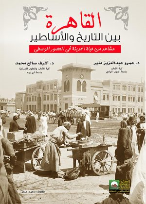 القاهرة بين التاريخ والأساطير د. أشرف صالح محمد ود. عمرو عبد العزيز منير