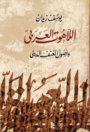 اللاهوت العربي وأصول العنف الديني يوسف زيدان