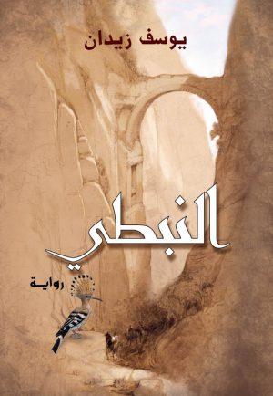 النبطي يوسف زيدان