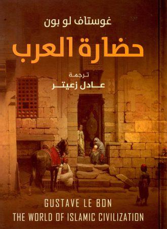 حضارة العرب غوستاف لوبون